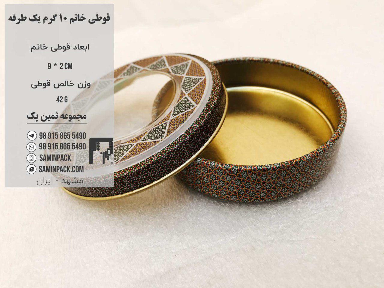 لیست قیمت ظروف بسته بندی زعفران