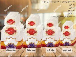 چاپ پاکت زعفران